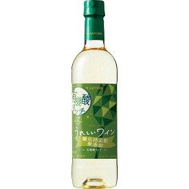 サッポロビール うれしいワイン酸化防止剤無添加 有機酸リッチ白  720ml