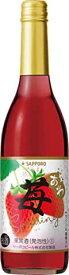 サッポロ 苺のワインスパークリング  600ml