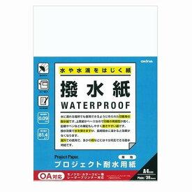 オキナ プロジェクト耐水用紙 A4 撥水紙 30枚入り PW3407
