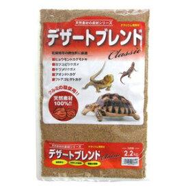 神畑養魚 デザートブレンドクラシック 2.2KG