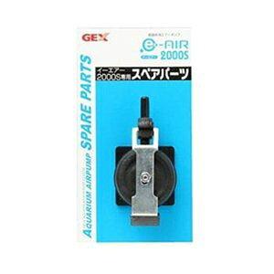 GEX ジェックス e-AIR2000用スペアパーツ