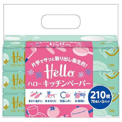 【ユニバーサルペーパー】ハロー キッチンペーパー 70枚×3個パック