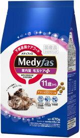 ペットライン メディファス 室内猫 毛玉ケアプラス 11歳から チキン&フィッシュ味 470g(235g×2)