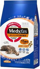 ペットライン メディファス 少しでしっかり高栄養食 11歳頃から チキン&フィッシュ味 470g(235g×2)