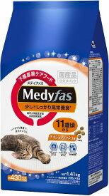 ペットライン メディファス 少しでしっかり高栄養食 11歳頃から チキン&フィッシュ味 1.41kg(235g×6)