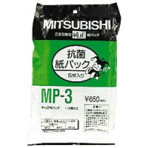 三菱 掃除機用紙パック 抗菌消臭クリーン紙パック MP−3 【5枚入】
