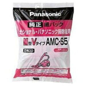 パナソニック 掃除機用紙パック M型Vタイプ AMC−S5【5枚入】