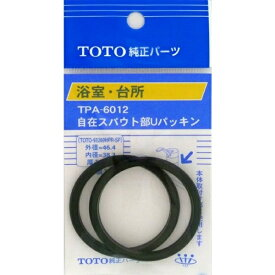 TOTO パッキン TPA-6012