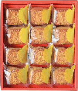同梱・代引不可 送料無料 ギフト 「重慶飯店」ミニ月餅 Q20-28/645 お歳暮 2020年 冬