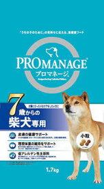 プロマネージ 成犬用 7歳からの柴犬専用 1.7kg ドッグフード ペット用品