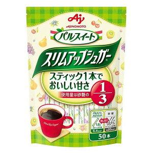 味の素 スリムアップシュガー スティック 50本入