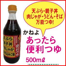 田舎の味 お袋の味 鹿児島の醤油とだしで作った万能つゆ 天ぷら・親子丼・肉じゃが・うどん・そば等、使い方いろいろカネヨ あったら便利つゆ 500ml