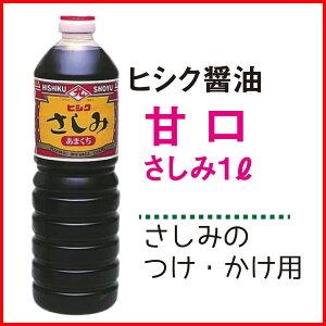 鹿児島 田舎しょうゆ 甘い 甘い醤油 刺身に 料理に 万能醤油 ヒシク 甘口さしみ 1L 鹿児島 醤油