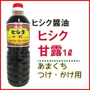 田舎醤油 鹿児島 鹿児島甘い醤油 刺身にも あらゆる料理に 甘くてくせになる ヒシク 甘露 醤油1L
