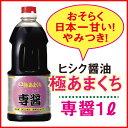 田舎醤油 刺身 あらゆる料理に お袋の味 鹿児島 醤油 かごしましょうゆ 日本一 甘い 醤油 やみつき 醤油 …