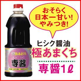 田舎醤油 刺身 あらゆる料理に お袋の味 鹿児島 醤油 かごしましょうゆ 日本一 甘い 醤油 やみつき 醤油 ヒシク 専醤 1L