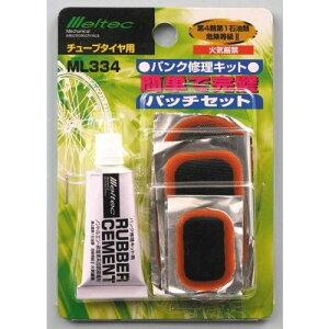 メルテック(meltec) パッチセット チューブタイヤ用 ML334