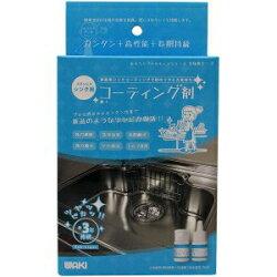 和気産業ステンレスシンク用コーティング剤15mlCTG002