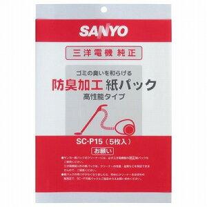 サンヨー 純性紙パック 5枚入 SC-P15