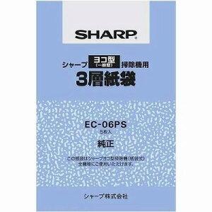 シャープ 純正紙パック 5枚入 EC-06PS