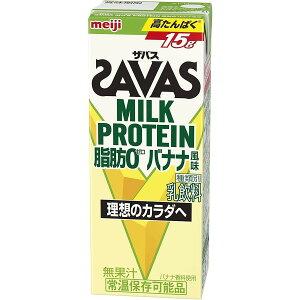 プロテイン飲料 栄養補給 たんぱく質摂取 明治 ザバス ミルクプロテイン脂肪0 バナナ風味 200ml