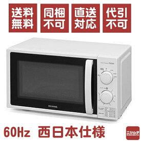 同梱・代引不可 送料無料 アイリスオーヤマ 電子レンジ 17Lターンテーブル 西日本 60Hz IMG-T177-6-Wホワイト