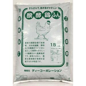醗酵鶏ふん 15kg 園芸 鶏糞 大容量 ガーデニング 肥料 堆肥 用土 発酵鶏糞