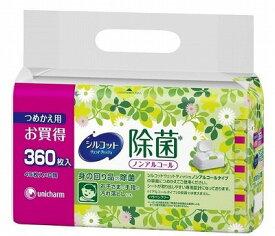 シルコット 除菌ウェットティッシュ ノンアルコールタイプ つめかえ用 ( 45枚×8個パック)