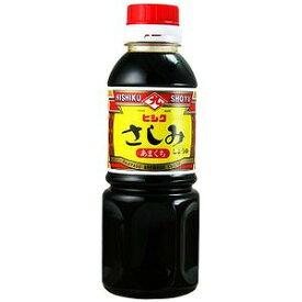 九州 鹿児島 醤油 刺身 さしみ しょうゆ 甘い 甘口 ヒシク 藤安醸造 さしみしょうゆ あまくち 300ml