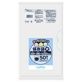 日本サニパック きっちんばたけ キッチン保存袋大 50枚入