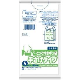 日本サニパック とって付きポリ袋S 白半透明 50枚