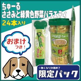 ちゅーる 犬おやつ 犬にもチュール いなばちゅーる ささみと緑黄色野菜 バラエティ 24本 海外パッケージ おまけつき