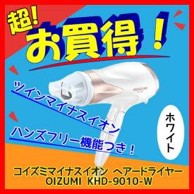 ドライヤー 大風量 コイズミ ヘアードライヤー (ホワイト)KOIZUMI マイナスイオン KHD-9010-W