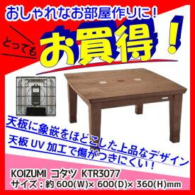 小泉成器 KOIZUMI こたつ おしゃれ コタツ 上品なデザイン KTR3077