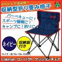 コールマン チェア Coleman 収束型チェア コールマン 折り畳み椅子 コールマン コンパクトクッションチェア ネイビー …