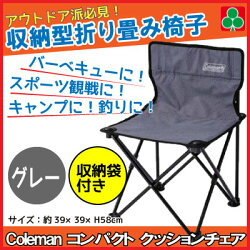 Coleman収束型チェアコールマン折り畳み椅子コールマンコンパクトクッションチェアグレー