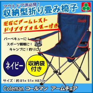 コールマン チェア Coleman 収束型チェア コールマン 折り畳み椅子 コールマン スポーツ観戦 キャンプ アームチェア ネイビー 収納袋付