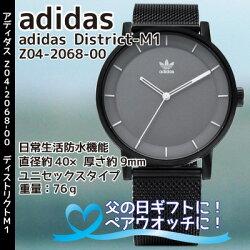 父の日時計腕時計アディダス時計adidasウォッチCJ6322/Z04-2068-00