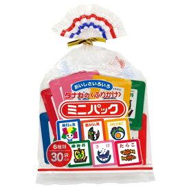 田中食品 ミニパック 30袋入(2.5g×30P) ふりかけ タナカのふりかけ ごはん お弁当 詰め合わせ 小袋