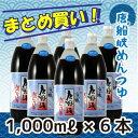 涼味 唐船峡めんつゆ ストレート 1,000ml瓶 ×6本