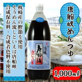 麺つゆ 美味しい麺つゆ 鹿児島 そうめん 揚げ出し豆腐 天ぷらつゆ そうめん に 涼味 唐船峡めんつゆ 涼味 唐船峡めんつゆ 1000ml瓶
