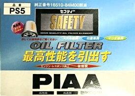 PIAA (ピア) オイルフィルター SAFETY PS5