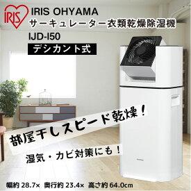除湿 除湿機 アイリスオーヤマ デシカント式 カビ防止 部屋干し 室内干し 乾燥 サーキュレーター衣類乾燥除湿機 IJD-I50