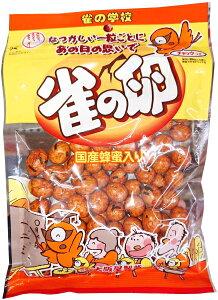 大坂屋製菓 雀の卵 138g すずめのたまご チャックつき 鹿児島 ご当地 九州 珍味 おつまみ お菓子 豆菓子