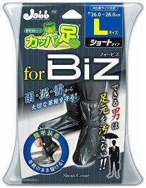 プロスタッフ 携帯用長ぐつカッパの足ビズLサイズ P157