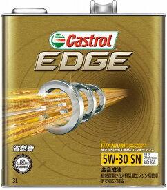 カストロール エッジ SN 5W30 3L 全合成油 エンジンオイル
