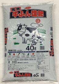 牛糞 牛ふん 園芸 大容量 お買い得 サン&ホープ 牛ふん堆肥 40L