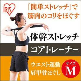 体幹ストレッチ アイリスオーヤマ コアトレーナー Mサイズ TSR-1160 インナーコア トレーニング エクササイズ ストレッチ コア