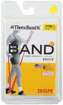 D&M セラバンド TBB-1 イエロー シン