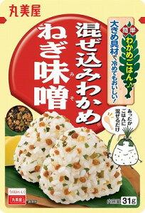 丸美屋 混ぜ込みわかめ ねぎ味噌 31g
